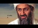 Код доступа. Усама бен Ладен. Как создавали террориста номер один