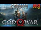 МУСПЕЛЬХЕЙМ! Стрим 8! God of War