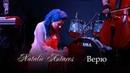 Natalie Antares - Верю