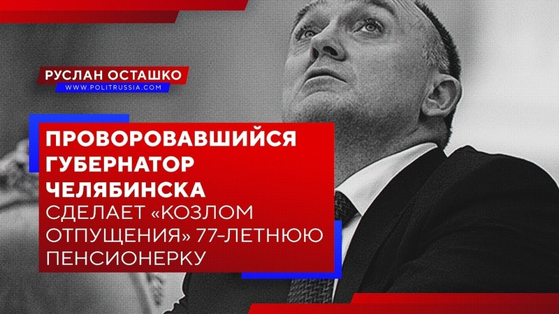 Проворовавшийся губернатор сделает козлом отпущения 77 летнюю пенсионерку Руслан Осташко