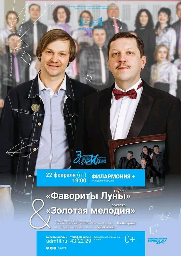 Афиша Ижевск Сергей Ищенко и Золотая Мелодия в Филармонии