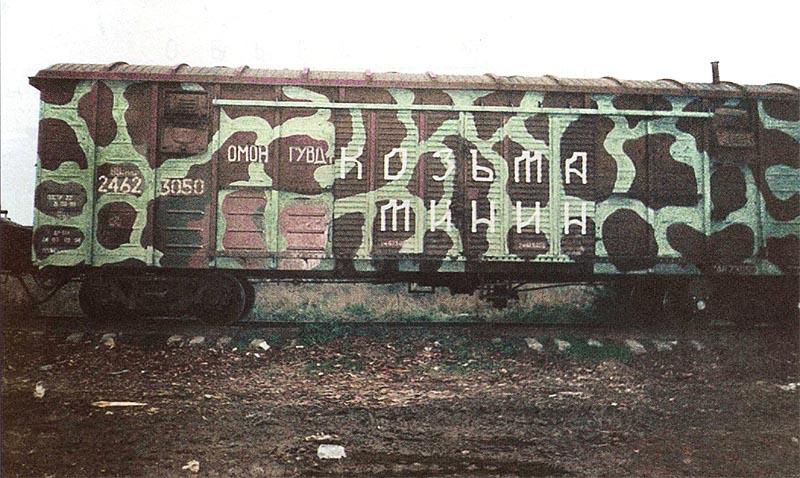 Крытый вагон СП «Козьма Минин»