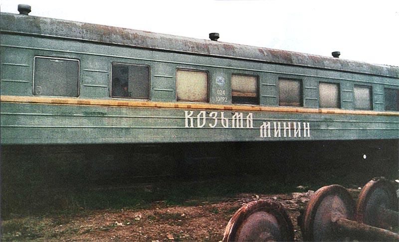 Пассажирский вагон СП «Козьма Минин»