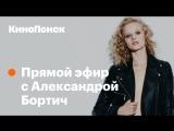 Прямой эфир с Александрой Бортич