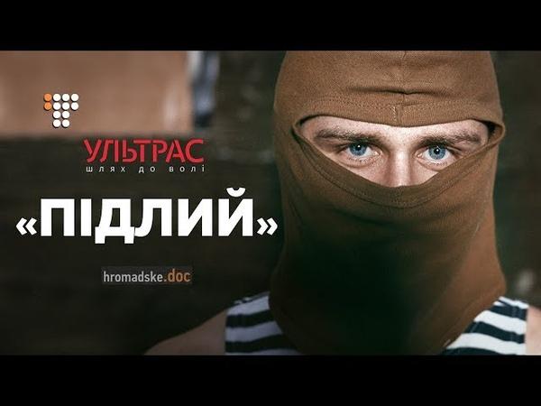 Истории ультрас на войне: позывной «Подлый» / Hromadske.doc