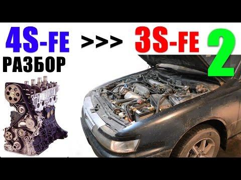 РАЗБОР двигателя 4SFE тойота опора трамблёр заслонка генератор коллектор форсунки SV30