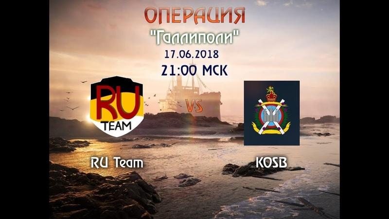 RU Team vs KOSB / Атака - Галлиполи / Battlefield 1