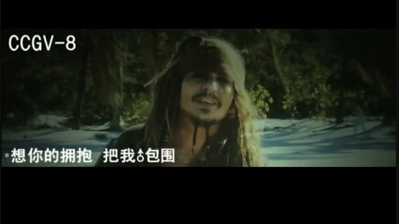 Реквизировано: видеоклип по пейрингу Салазар/Джек: 【萨杰】加勒比KTV之还珠麻雀.