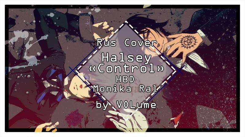 【Halsey】Control (RUS Cover)【VOLume】HBD, Monika Ral