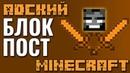 Адский БлокПост Майнкрафт ЛЕГО - обзор самоделки Lego Minecraft