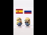 Россия - Испания 2018 Russia - Spain - mundial