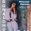 Ronaldmoda Ru