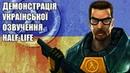 Half-Life - Демонстрація Української Озвучення
