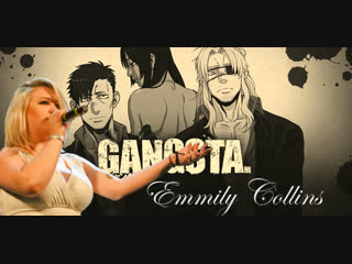 Emmily collins (эммили коллинз)- with you (alex benedetto, gangsta. ost)