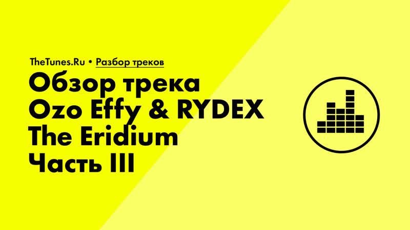 Обзор трека Ozo Effy RYDEX - The Eridium. Часть 3