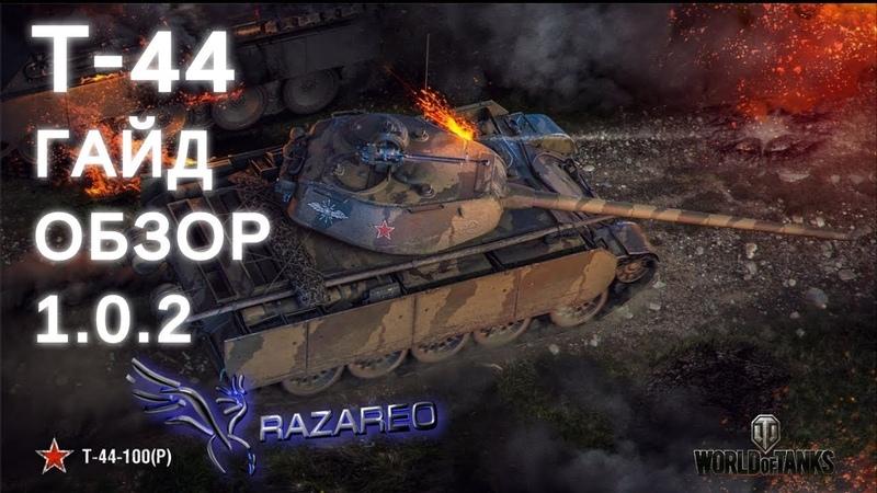 World of Tanks Т 44 гайд обзор танка Как играть и стоит ли выкупать