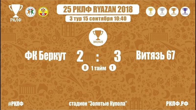 25 РКЛФ Бронзовый Кубок ФК Беркут-Витязь 67 2:3
