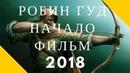 ФИЛЬМ РОБИН ГУД НАЧАЛО ФИЛЬМ 2018 HD КУДЕЯР СМОТРЕТЬ РОБИН ГУД НАЧАЛО 2018 HD
