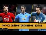 Топ-100 сейвов голкиперов   2017/18 •