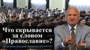 Что скрывается за словом «Православие»? (Для вновь поступивших в МПДА, 2018.09.05) — Осипов А.И.