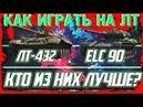 КАК ИГРАТЬ НА ЛТ - 432 КАК ИГРАТЬ НА ELC EVEN 90 WOT ХОРОШИЙ ФАРМ