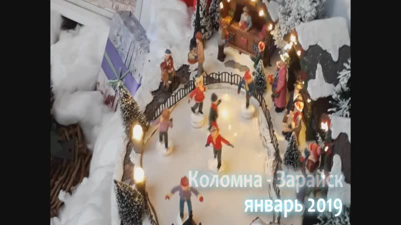 Коломна - Зарайск 2019