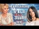 Любовь Успенская Настя Каменских 2018 Ты же не забыл
