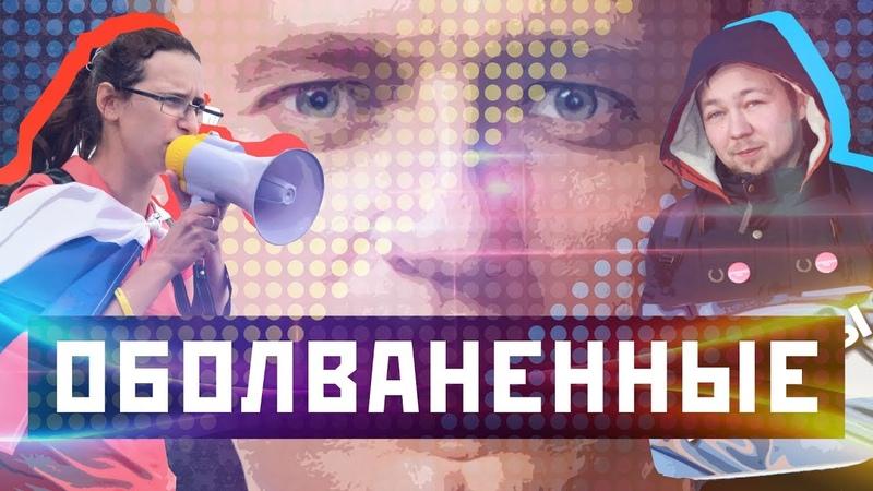 «ОБОЛВАНЕННЫЕ» / Как Навальный покрывает экстремистов / Дубовский, Зинченко и КО (Михаил Чупахин)