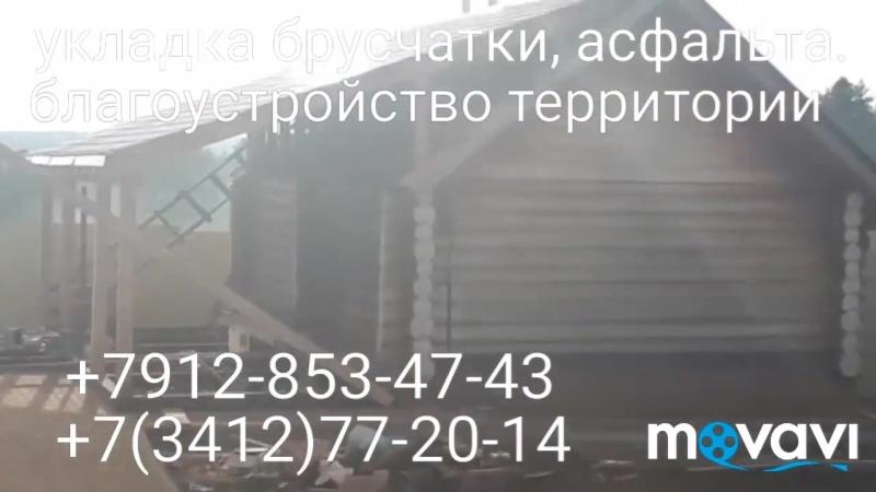 Укладка брусчатки, асфальта. Благоустройство территории в г. Ижевске 7(3412)77-20-14 или 7912-853-47-43