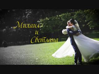 Михаил и Светлана