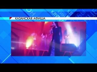Афиша на телеканале Эфир