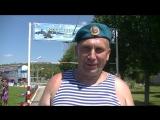 С ДНЁМ ВДВ поздравляет ветеран Воздушно-десантных войск Валерий Константинов