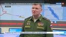 Новости на Россия 24 Минобороны РФ заявления США Британии и Франции об ударах по Сирии звучат сомнительно
