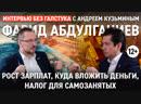 Зарплаты 2019, налог на самозанятых, куда вложить деньги / Фарид Абдулганиев - Интервью без галстука