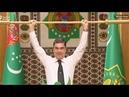 Президент Туркмении кочка