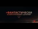 Три билборда на границе Эббинга Миссури Официальный трейлер 2 HD