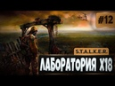 S.T.A.L.K.E.R. Shadow of Chernobyl 12 - ЛАБОРАТОРИЯ Х18