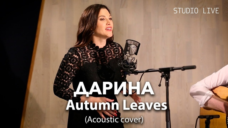 Дарина - Autumn Leaves (cover)