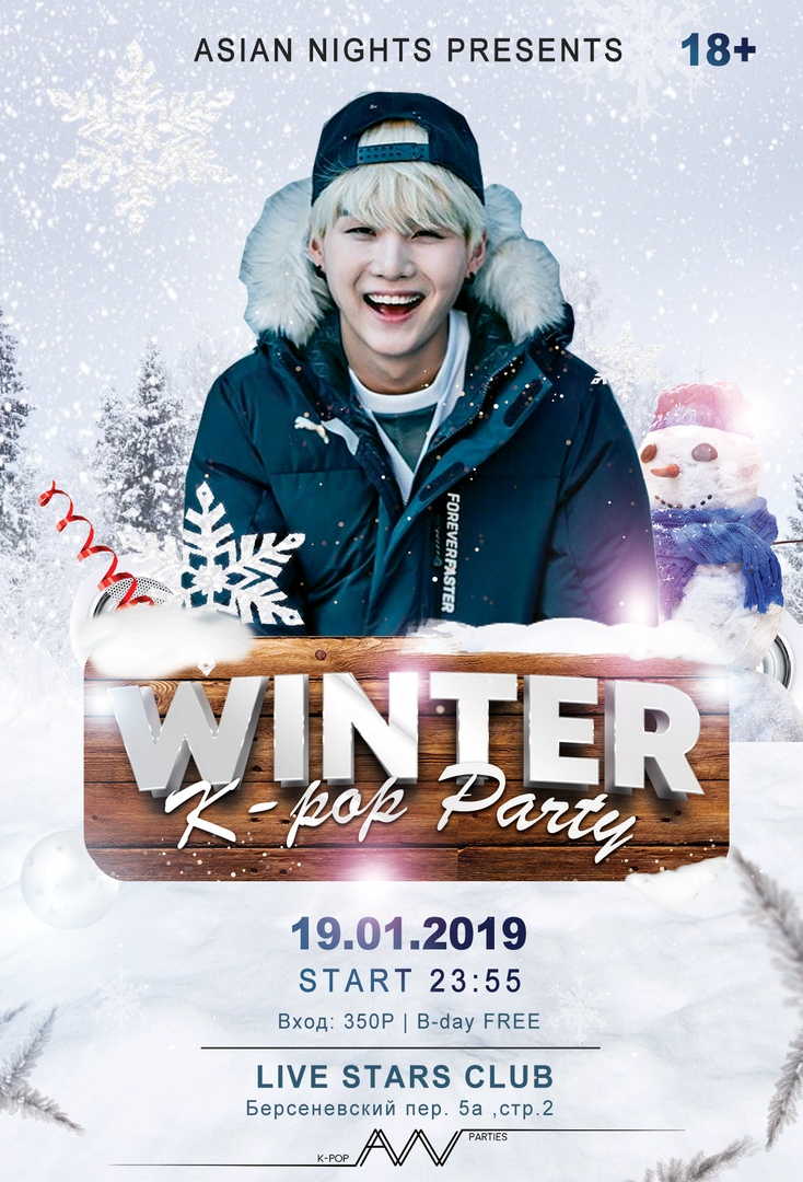 Афиша ASIAN NIGHT: Winter K-POP Party