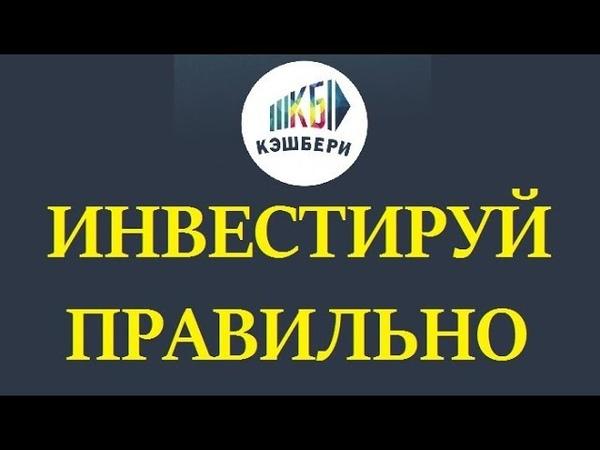 Кэшбери _ ИНВЕСТИРУЙ ПРАВИЛЬНО _ Cashbery _ Артур Варданян