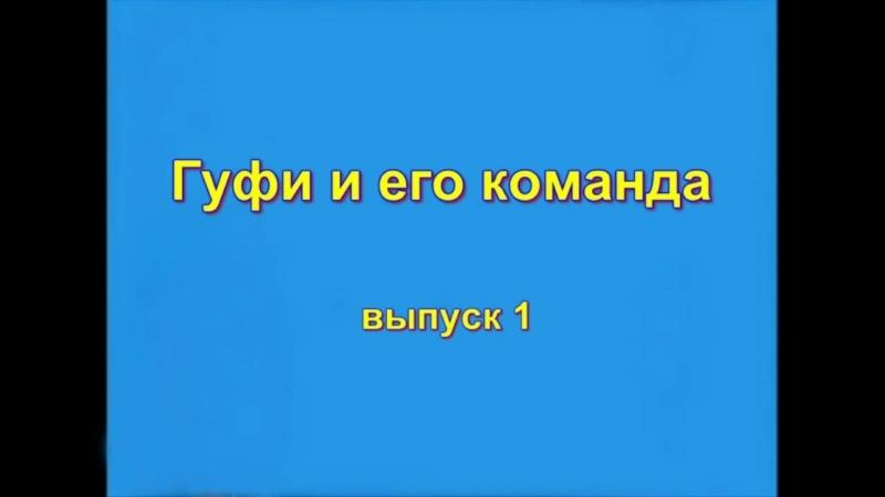 Кlo - Zetas Ералаш - выпуск 1