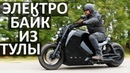 Электроцикл из Тулы на базе Mitsubishi i-Miev МОТОЗОНА №49