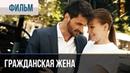 ▶️ Гражданская жена Мелодрама Фильмы и сериалы Русские мелодрамы