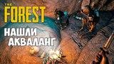 ПОДВОДНЫЕ ПЕЩЕРЫ. НАШЛИ АКВАЛАНГ И КАМЕННЫЕ ВОРОТА - THE FOREST #8