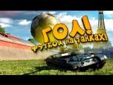 SHIMOROSHOW ФУТБОЛ НА ТАНКАХ! - ЛУЧШИЕ ГОЛЫ ОТ ШИМОРО! - World Of Tanks