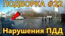 Авто умники и пешеходы нарушают ПДД Подборка 22
