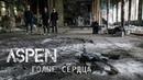 Aspen - Голые сердца new video