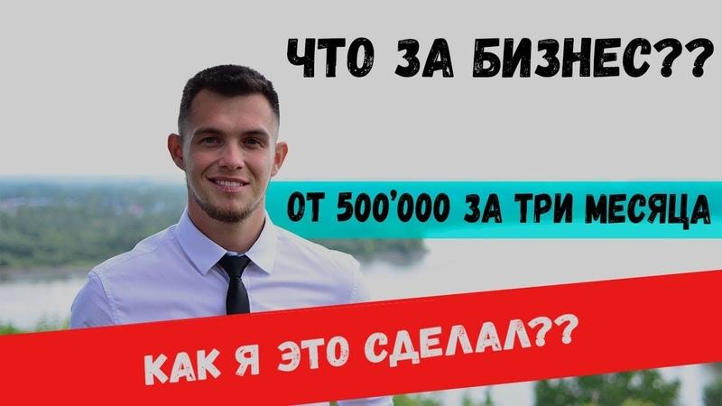Бизнес с Тики Групп. Александр Коротков