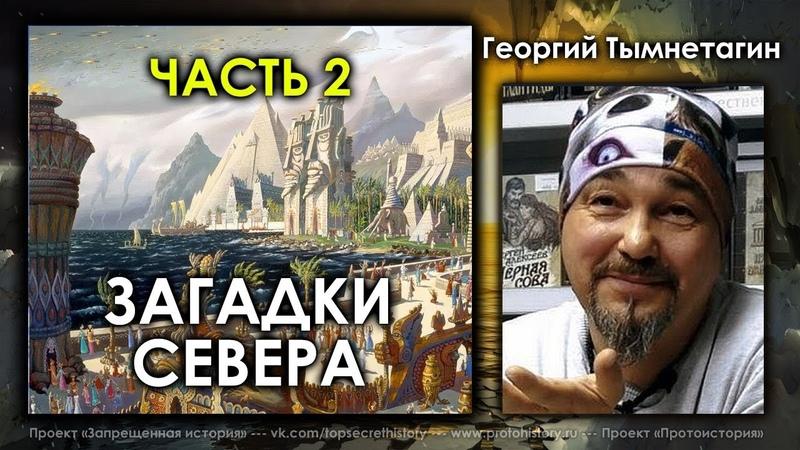 Георгий Тымнетагин Николай Субботин Загадки Севера Часть 2