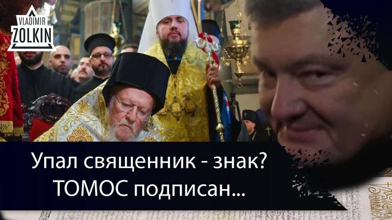 Священник упал в обморок. Томос, Порошенко, СЦУ. Падения продолжаются, очередной знак Порошенко